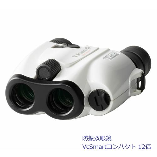 ■ケンコー 防振双眼鏡 手ブレ補正機能付き【VC Smart[VCスマート] コンパクト 12倍】12×21 [後払不可]【楽ギフ_包装選択】タスク