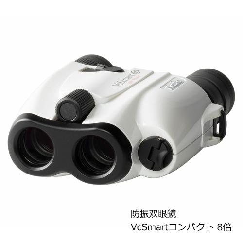 ■ケンコー 防振双眼鏡 手ブレ補正機能付き【VC Smart[VCスマート] コンパクト 8倍】8×21 [後払不可]【楽ギフ_包装選択】タスク