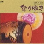 オリコン加盟店 日本の芸能 CD 贈与 祭り囃子 楽ギフ_包装選択 97 上品 1 22