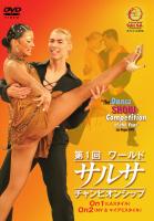 【オリコン加盟店】■社交ダンス DVD-BOX【第1回ワールド・サルサ・チャンピオンシップ】 06/9/20発売【楽ギフ_包装選択】