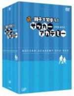 ■送料無料■サッカー DVD【続・親子で学ぼう!サッカーアカデミーDVD-BOX】 07/6/27発売【楽ギフ_包装選択】