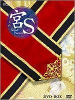 【オリコン加盟店】■韓国ドラマ DVD-BOX【宮S Secret Prince DVD-BOX】07/11/2発売【楽ギフ_包装選択】