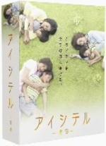 ■送料無料■TVドラマ DVD【アイシテ-海容-DVD-BOX】09/8/21発売【楽ギフ_包装選択】