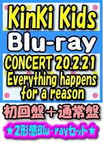 【オリコン加盟店】●2種で超お得セット●特典ミニポスター2枚プレゼント[希望者]■初回盤Blu-ray+通常盤Blu-rayセット■KinKi Kids Blu-ray【KinKi Kids CONCERT 20.2.21 -Everything happens for a reason-】18/7/25発売【ギフト不可】