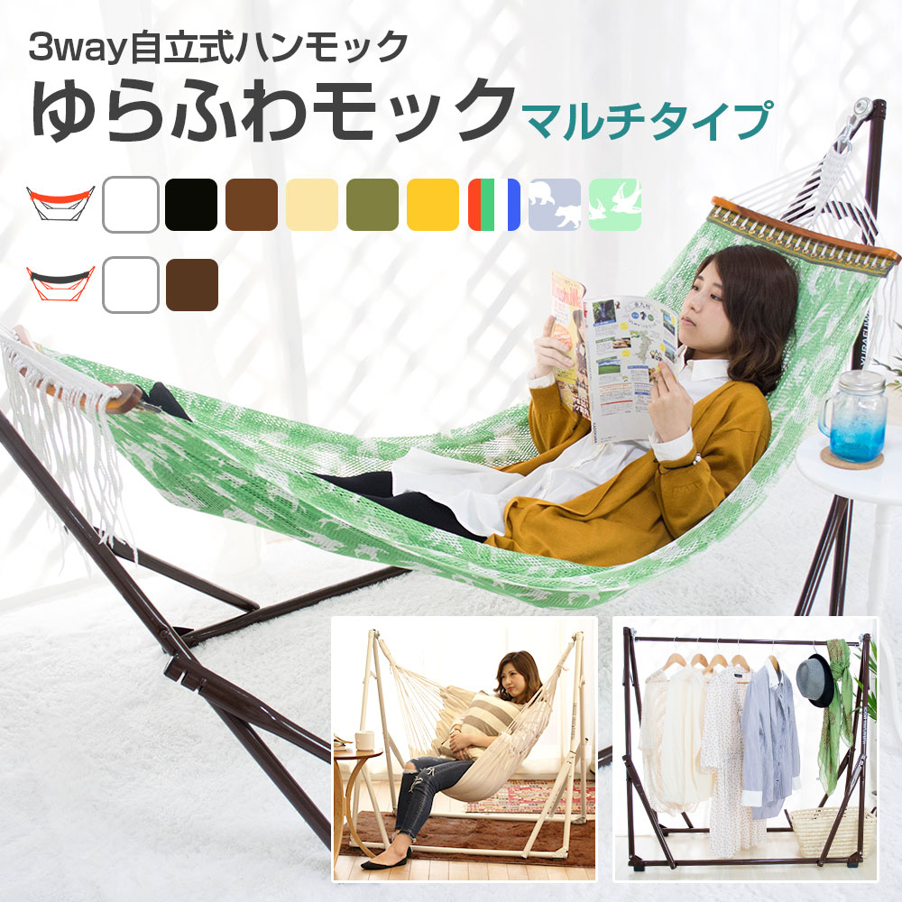 Ajia Miscellaneous Goods Shop Freestanding Hammock Slowly From