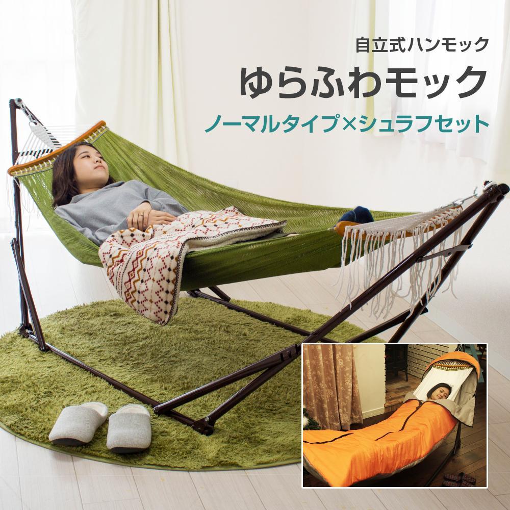 【送料無料】ゆらふわモック+ゆらふわモック用シュラフセット!