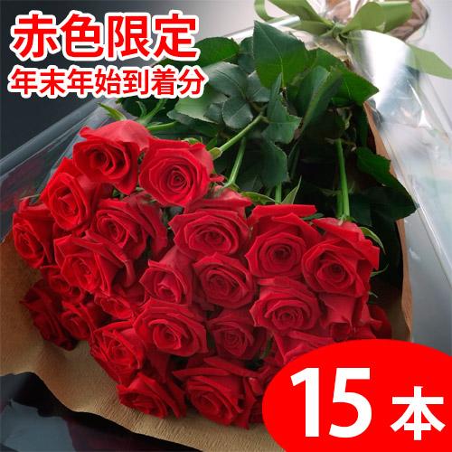 【送料無料】【年末年始お届け】赤いバラの花束ギフト15本 期間中 ポイント5倍