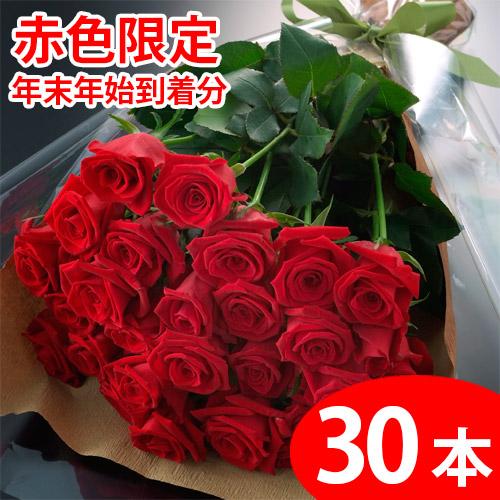【送料無料】【年末年始お届け】赤いバラの花束ギフト30本