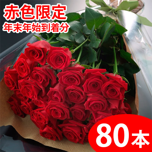 【送料無料】【年末年始お届け】赤いバラの花束ギフト80本
