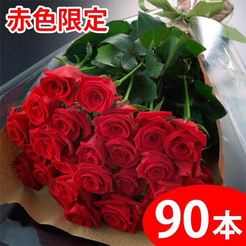 【送料無料】赤いバラの花束ギフト90本