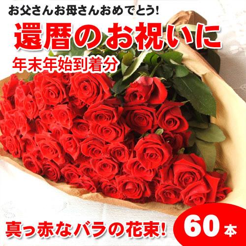【送料無料】【年末年始お届け】還暦祝いに赤いバラの花束ギフト60本!生産者直送だからバラの鮮度が違う!還暦の赤い薔薇ならこれ 還暦祝い 花束還暦用 記念日 産地直送の薔薇 生産者直のばら 鮮度の良いバラ