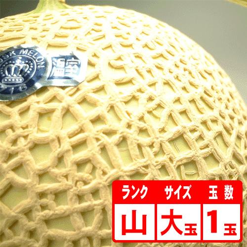 【送料無料】静岡産クラウンメロン1玉「山」 大玉 期間中 ポイント5倍