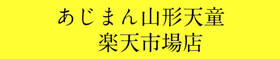 あじまん山形天童 楽天市場店:あじまん店舗で売っている『十勝あん』販売