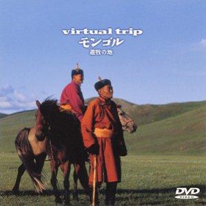 中古 輸入品日本向け 送料無料 新品 virtual trip ストア モンゴル DVD 遊牧の地