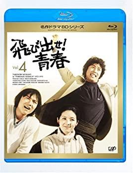 中古 輸入品日本向け 飛び出せ テレビで話題 40%OFFの激安セール Vol.4 青春 Blu-ray