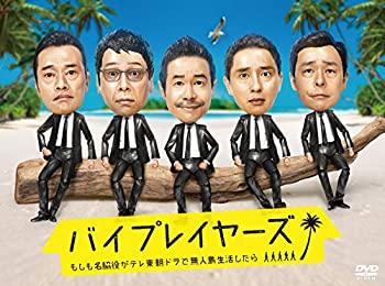 中古 輸入品日本向け バイプレイヤーズ ~もしも名脇役がテレ東朝ドラで無人島生活したら~ 4枚組 DVD BOX 買収 卓抜