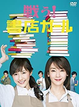 中古 卸直営 輸入品日本向け 値下げ 戦う 書店ガール DVD-BOX