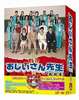 中古 輸入品日本向け おじいさん先生 熱闘篇 限定モデル DVD-BOX モデル着用 注目アイテム