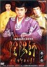 中古 大放出セール 輸入品日本向け 送料無料(一部地域を除く) 陰陽師 DVD 1