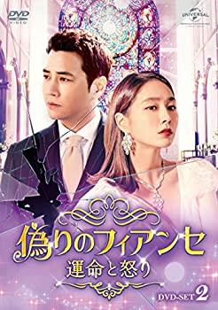 お気に入り お金を節約 中古 輸入品日本向け 偽りのフィアンセ~運命と怒り~DVD-SET2