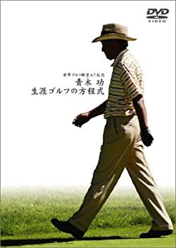 中古 輸入品日本向け 青木功 専門店 ゴルフ殿堂入り記念 生涯ゴルフの方程式 男女兼用 通常版 DVD