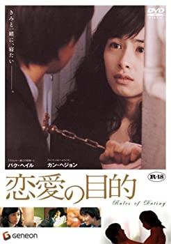 中古 輸入品日本向け 爆買い新作 信用 恋愛の目的 DVD