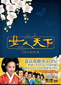 業界No.1 中古 輸入品日本向け 女人天下 流行のアイテム DVD-BOX6
