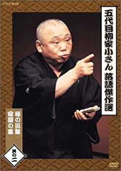 中古 新作多数 輸入品日本向け 五代目柳家小さん DVD 落語傑作選 お気に入り 其の二