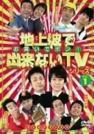 中古 輸入品日本向け 地上波で出来ないTVシリーズ お見舞い 入荷予定 お笑いでポン DVDデラックス
