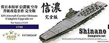 中古 輸入品日本向け Five 年間定番 Star Model 再入荷/予約販売! 700日本海軍の空母信濃完全なアップグレードセット 1 ファイブスターモデル