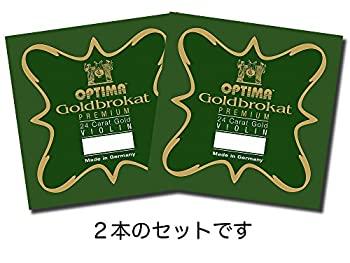 中古 輸入品日本向け Goldbrokat ゴールドブラカット プレミアム ループ 海外 送料無料 0.27 バイオリンE線 2本セット 24K金メッキ
