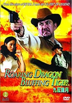 中古 捧呈 輸入品 未使用 Roaring 低価格化 Bluffing Tiger Dragon