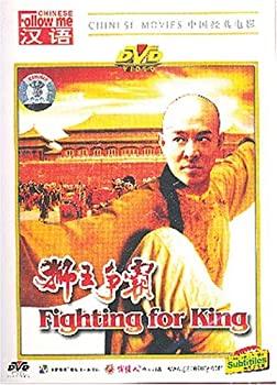 中古 輸入品 未使用 Fighting for Subtitle 大放出セール English with 国産品 King Chinese