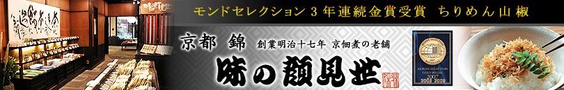 京都錦 味の顔見世:モンドセレクション金賞受賞のちりめん山椒