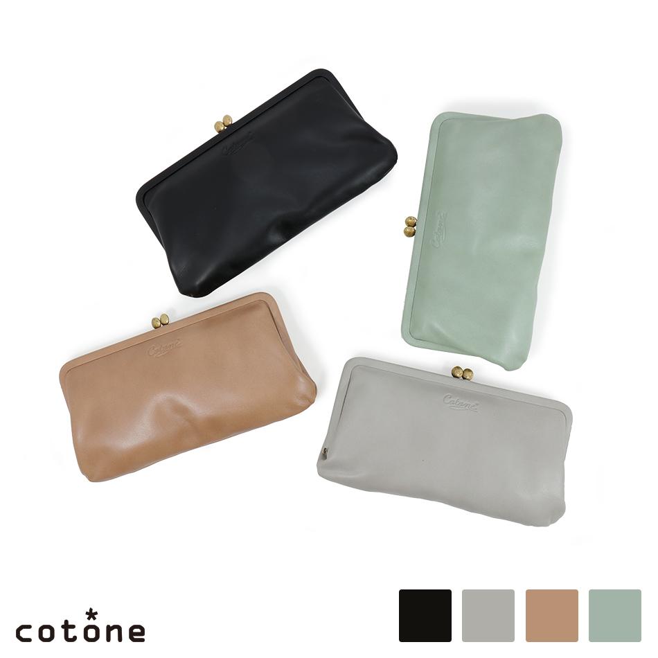 【cotone】Da clutch ダクラッチ がま口長財布 外ポケット付き