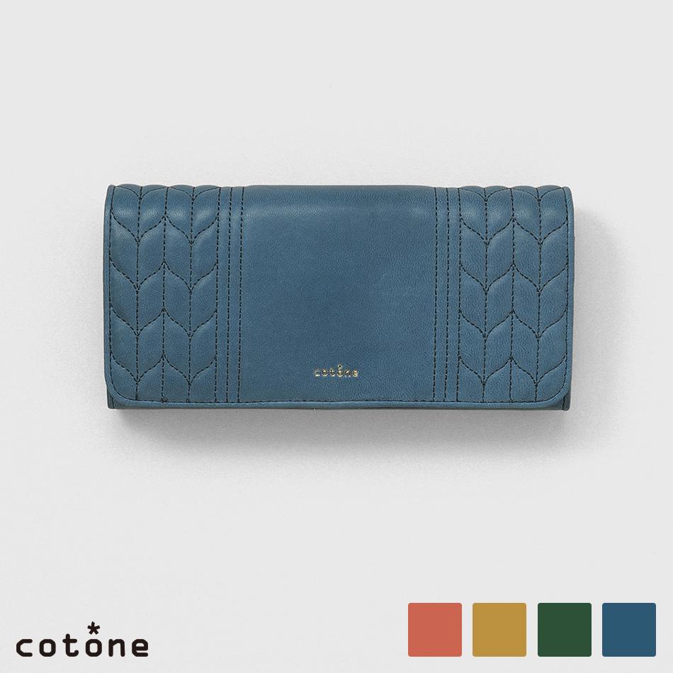 【cotone】 Lana コットーネ ラーナ かぶせ長財布