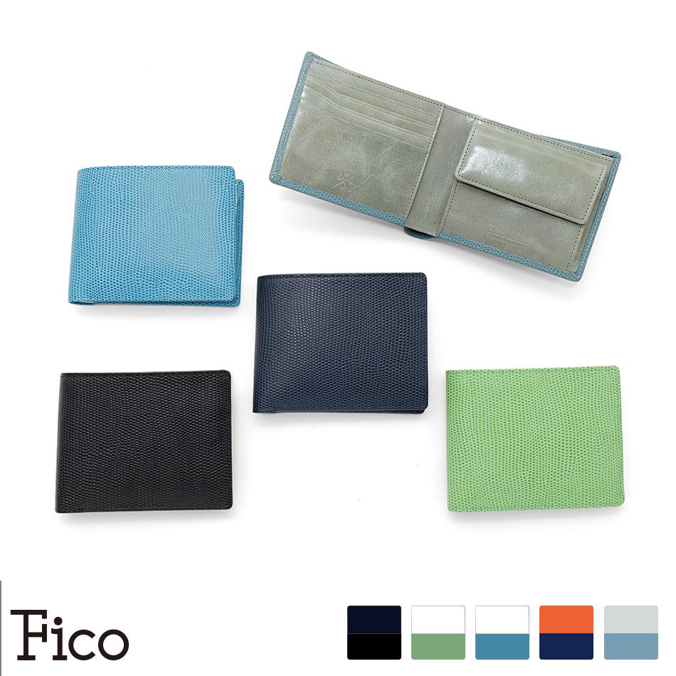 【Fico】 フィーコF LIZARD C エフリザードC 2つ折り財布 メンズ 財布