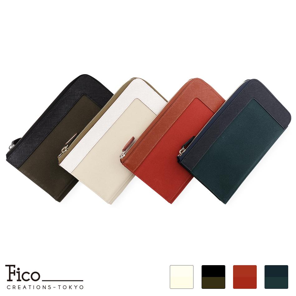 【Fico】 Tela パーソナルポーチ Lファスナー長財布 パスポートケース