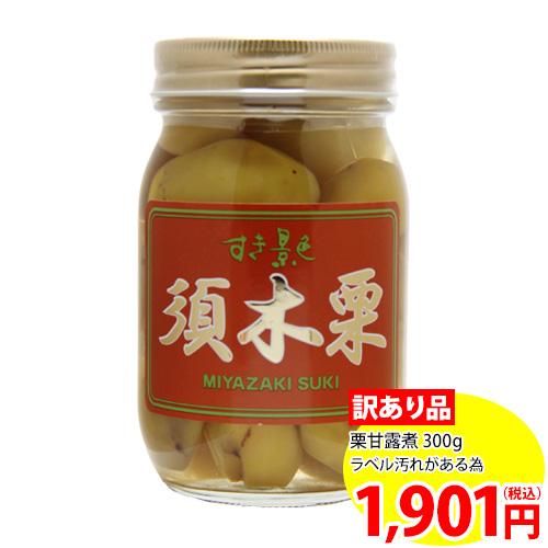 栗甘露煮 300g 【訳あり品】賞味期限:2020年11月17日