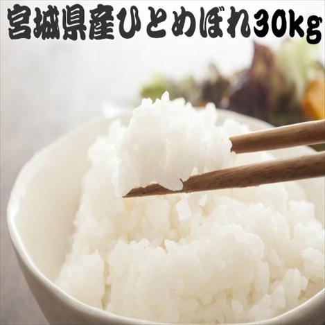 【送料無料】 米 30kg 白米 ひとめぼれ 一等米 宮城県産 令和元年産 /5kg×6袋/