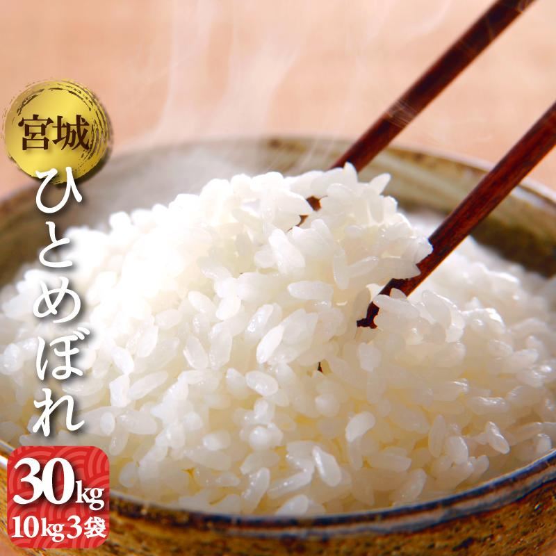 宮城県産 ひとめぼれ 30kg 10kg3袋 令和元年産  送料無料 お米 精白米