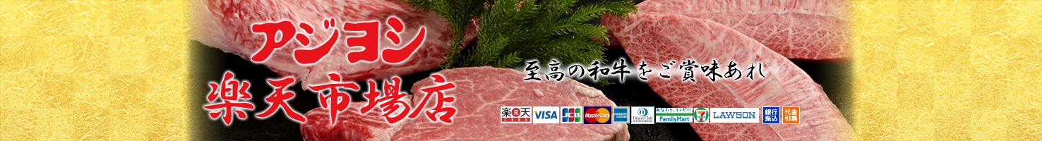 アジヨシ 楽天市場店:大阪鶴橋で愛されている焼肉アジヨシ