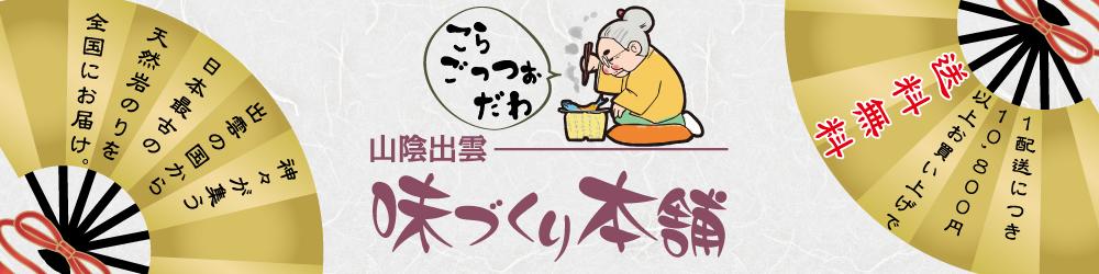 山陰出雲 味づくり本舗:お買い得 島根のこだわり食品ショップ