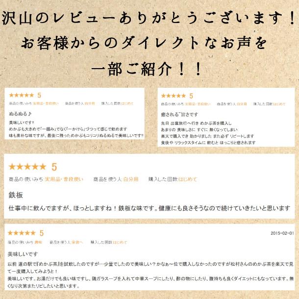 めかぶ茶 !5袋セット【RCP】
