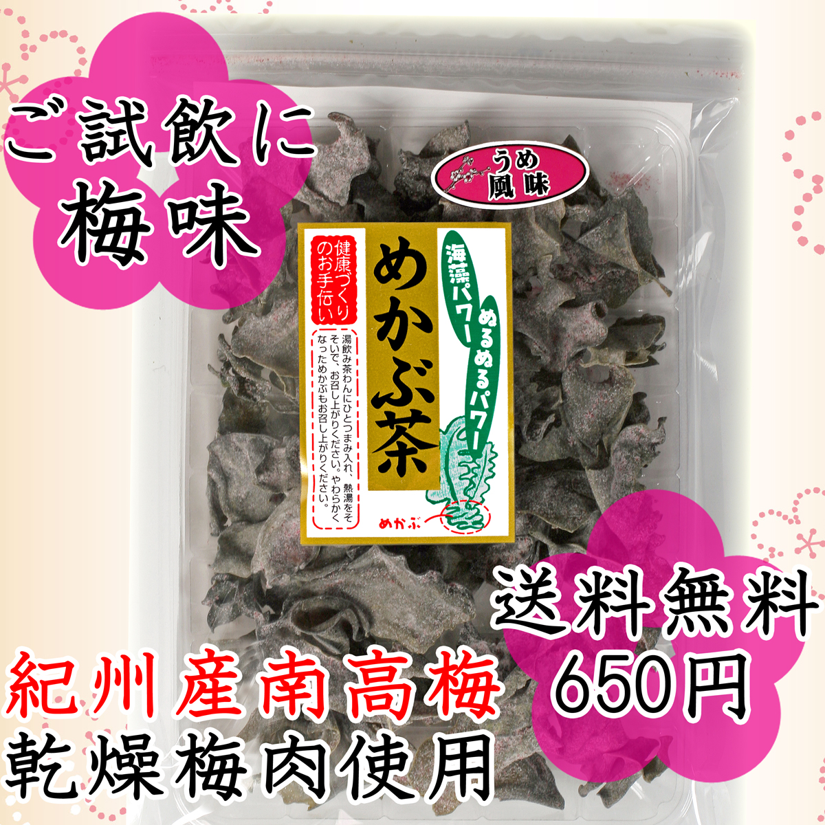 めかぶ茶梅味50g1袋、。南高梅の乾燥梅肉入り【RCP】
