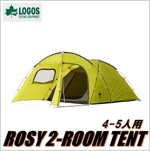 【送料無料】 【LOGOS】ロゴス  ロージー 2ルームテント 4-5人用 ROSY 2-ROOM TENT ツールーム型テントタープ/スクリーンタープ/アウトドア/ キャンプ /登山/BBQ/コールマンテント