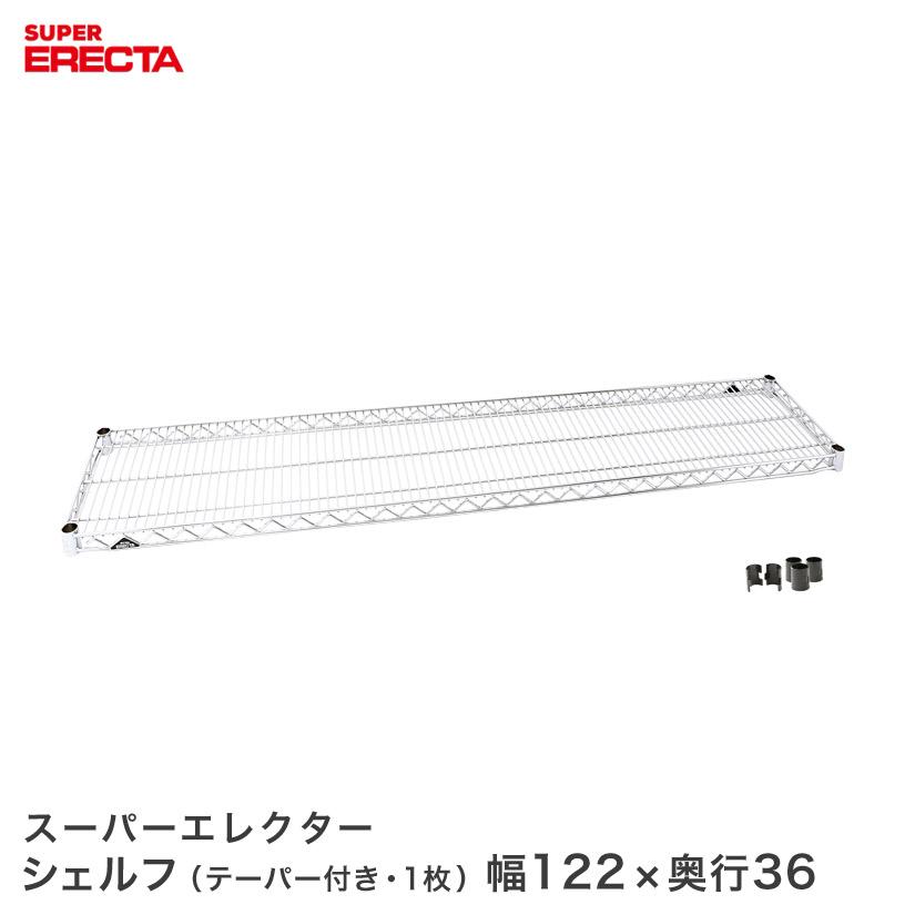 【最短・翌日出荷】 ERECTA スーパーエレクターシェルフ 幅121.2x奥行35.9cm AS1220 メタル製ラック アルミラック