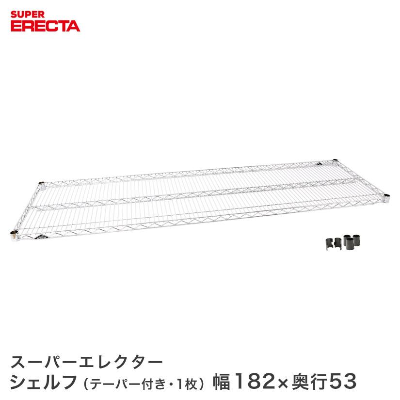 【最短・翌日出荷】 ERECTA スーパーエレクターシェルフ 幅182.1x奥行53.6cm BS1820 メタル製ラック アルミラック