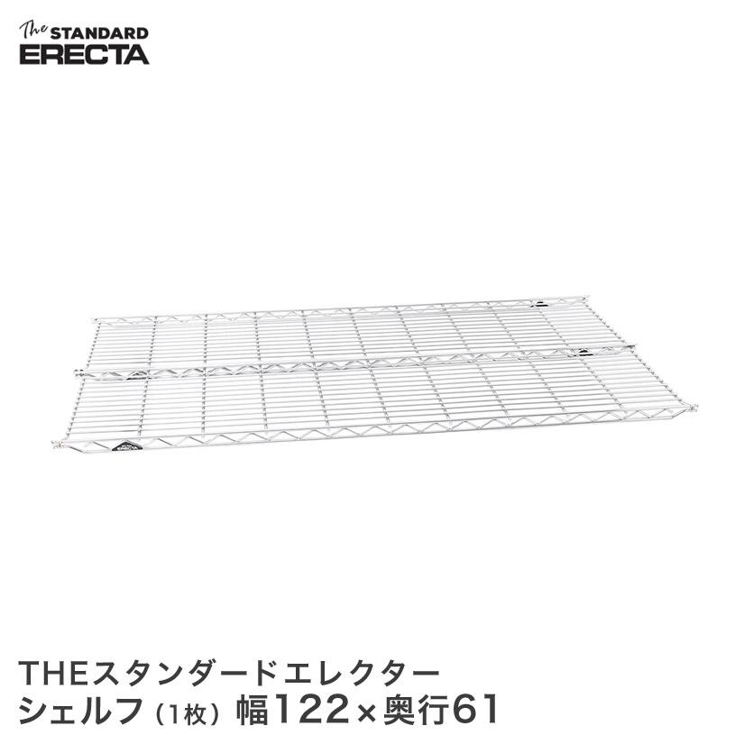 【送料無料】【最短・翌日出荷】エレクター ERECTA THE スタンダードエレクターシェルフ Lシリーズ 幅121.3×奥行60.6cm L1220 メタル製ラック アルミラック