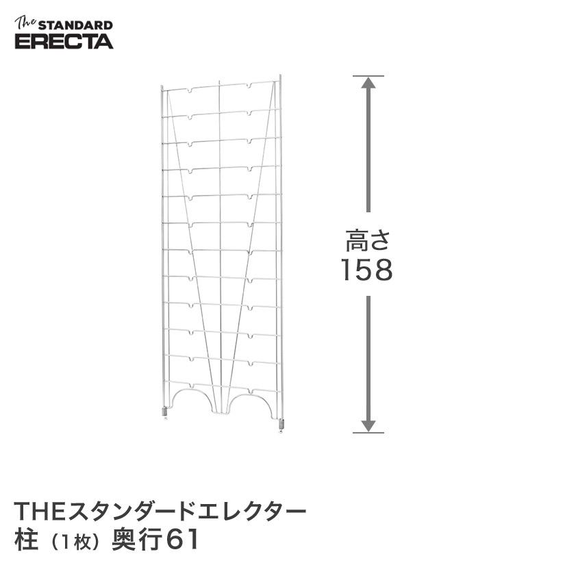 【最短・翌日出荷】 エレクター ERECTA 柱 THE スタンダードエレクター用 Lシリーズ 奥行61.5×高さ160.6cm L1580 メタル製ラック アルミラック